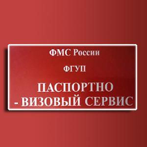 Паспортно-визовые службы Михайловского