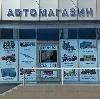 Автомагазины в Михайловском