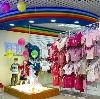 Детские магазины в Михайловском