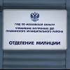 Отделения полиции в Михайловском