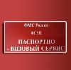 Паспортно-визовые службы в Михайловском