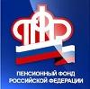 Пенсионные фонды в Михайловском